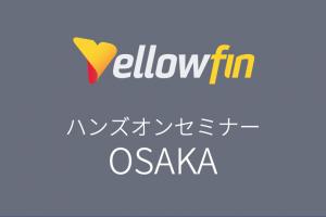 【3/12大阪】BIツール「Yellowfin 8.0」ハンズオンセミナー