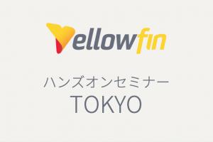 【開催中止】【3/24東京】BIツール「Yellowfin 8.0」ハンズオンセミナー
