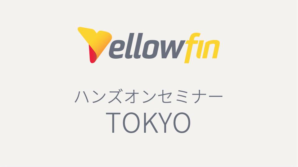 【 5/27 東京】ハンズオンセミナー