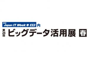Japan IT Week 【春】 5/8(水) 〜 5/10(金)に出展いたします!