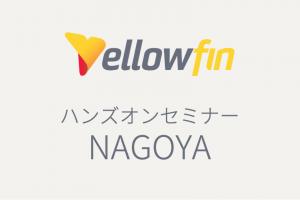 【2/18名古屋】BIツール「Yellowfin8.0」 ハンズオンセミナー