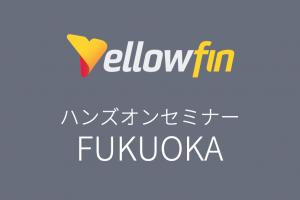 【申込終了】【3/10福岡】BIツール「Yellowfin8.0」 ハンズオンセミナー