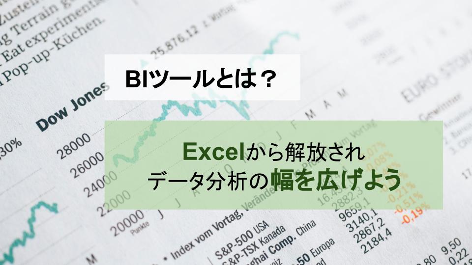 BIツールとは?Excel管理から解放されデータ分析の幅を広げよう