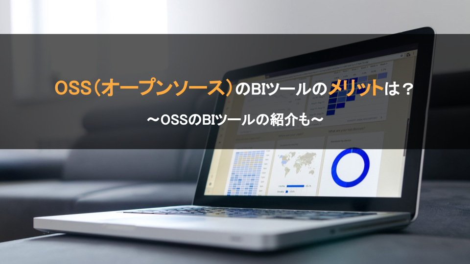 OSSのBIツールのメリットは?OSSのBIツールの紹介も