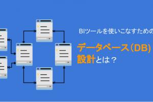 BIツールを使いこなすためのデータベース(DB)設計とは?