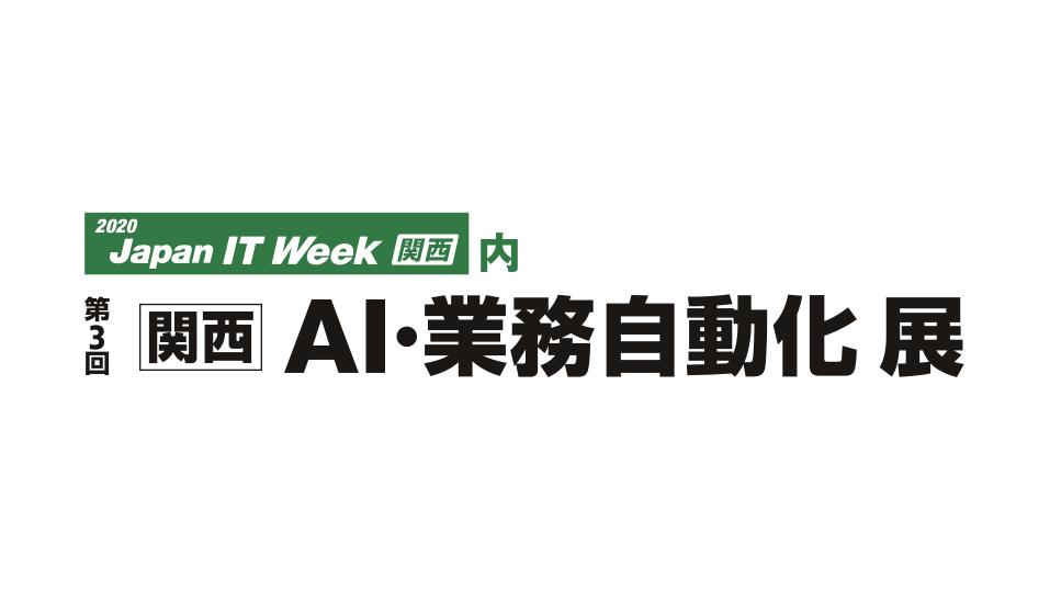 【出展情報】Japan IT Week 関西 1/29(水) 〜 1/31(金)