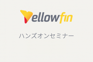 【申込終了】【 5/27】ハンズオンセミナー◆Webinar◆