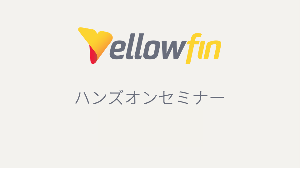 【申込終了】【11月26日】Yellowfin ハンズオンウェビナー
