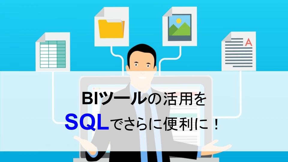 BIツールの活用をSQLでさらに便利に!