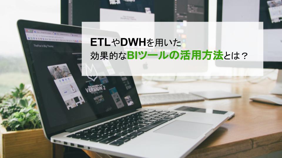 ETLやDWH(データウェアハウス)を用いたBIツールの活用方法