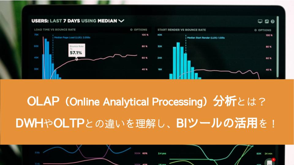 OLAP分析とは?DWHやOLTPとの違いを理解し、BIツールの活用を!