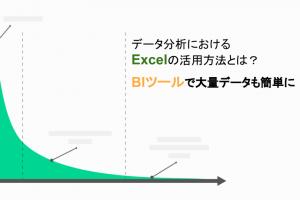 データ分析におけるExcelの活用方法とは?BIツールで大量データも簡単に!