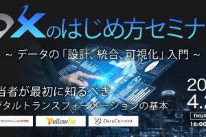 4/22 (水)開催の「DXのはじめ方セミナー 〜データの設計・統合・可視化 入門〜」オンラインセミナーに登壇