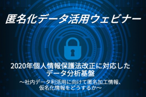 7/17(金)匿名化データ活用ウェビナー開催