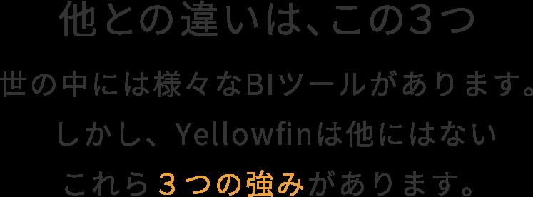 他との違いは、この3つ 世の中には様々なBIツールがあります。 しかし、Yellowfinは他にはないこれら3つの強みがあります。