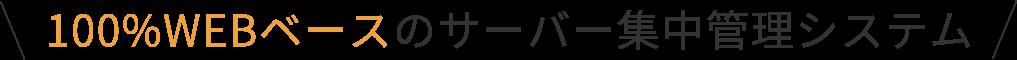 100%WEBベースのサーバー集中管理システム