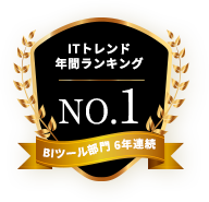 ITトレンド 年間ランキング NO.1 BIツール部門 6年連続