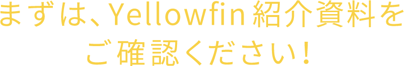 まずは、Yellowfin 紹介資料をご確認ください!