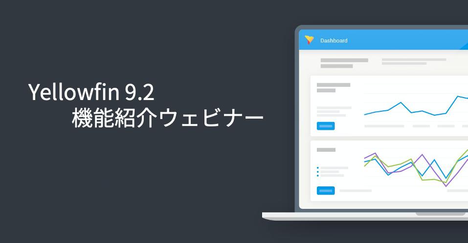 7/22(水)9.2機能紹介ウェビナー