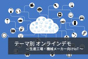 7/29(水)オンラインデモ IoT