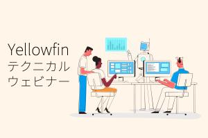 8/5(水)開発者向けテクニカルウェビナー 【コードモード入門】