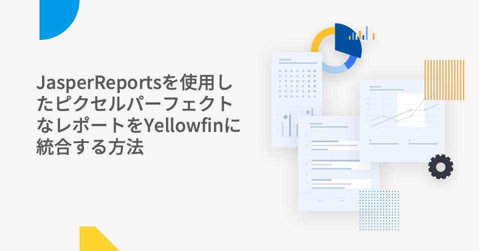 ピクセルパーフェクトなレポートをYellowfinに統合する方法