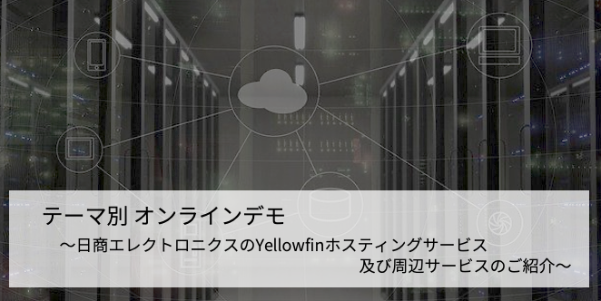 9/30(水)テーマ別 オンラインデモ – パートナーサービス紹介【日商エレクトロニクス様】