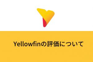 Yellowfinの世界的評価