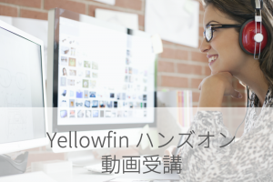 Yellowfinハンズオンが動画で受講可能に!