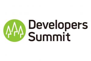 【オンライン出展】Developers Summit 2021