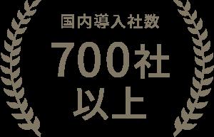 国内導入社数 700社以上