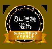 8年連続 選出 Gartnerマジック・クアドラント