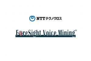 【組み込み事例】NTTテクノクロス株式会社 – ForeSight Voice Mining