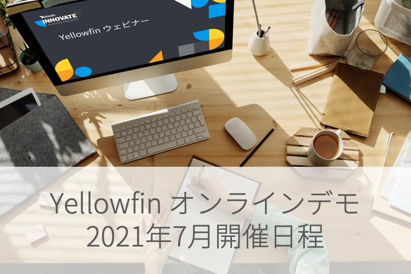 オンラインデモ – 2021年7月開催日程