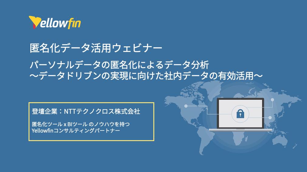 匿名化ウェビナー – NTTTX