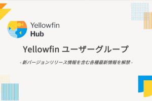Yellowfin ユーザーグループ