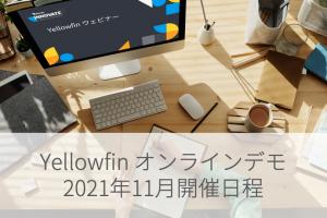 オンラインデモ – 2021年11月開催日程